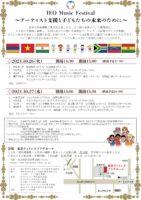 IEO2021026-27日本語版